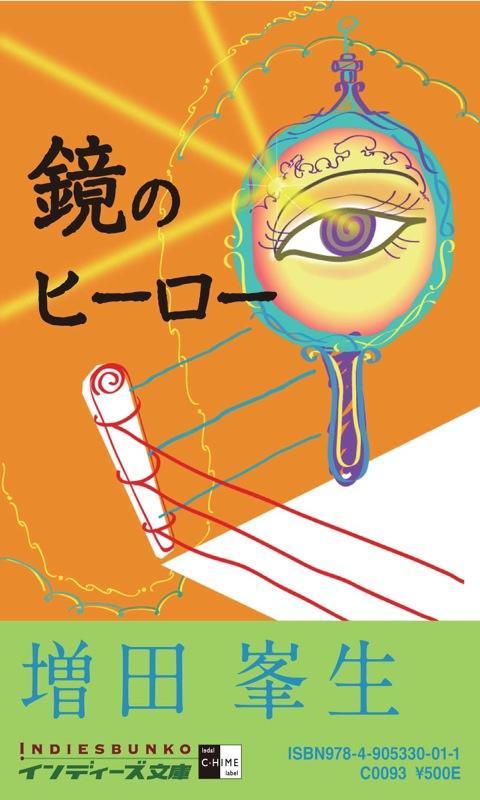 鏡のヒーロー/インディーズ文庫立ち読み版- screenshot