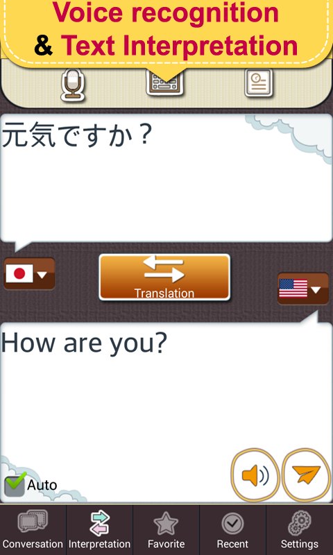 English Conversation MasterPRO- screenshot