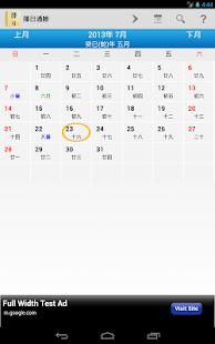 玩工具App|擇日通勝~萬年曆免費|APP試玩