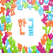 Select picture to see Hangul