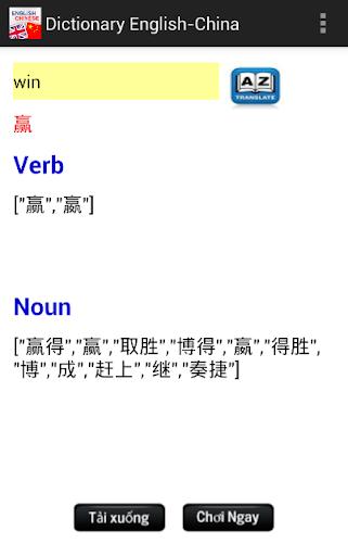 Dictionary EngLish-China