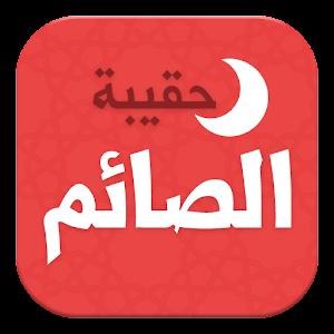 برنامج حقيبة الصائم رمضان لأجهزة الاندرويد