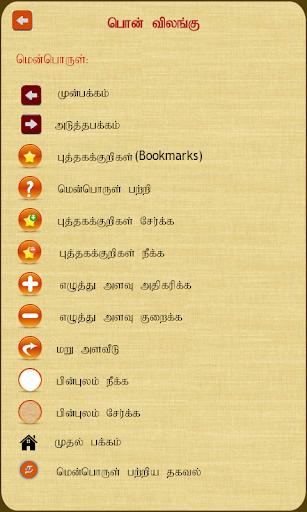 玩書籍App Ponvilangu免費 APP試玩