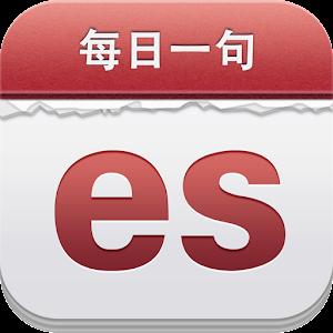西班牙语每日一句 教育 App LOGO-APP試玩