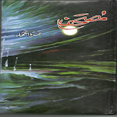 Mushaf  Nimra Ahmad Urdu Novel