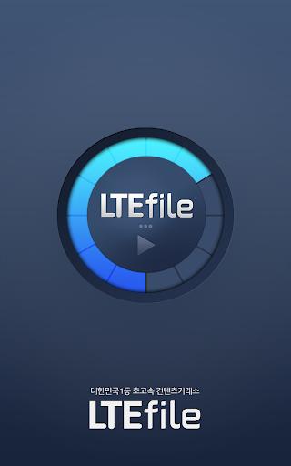 LTE파일 모바일앱 오픈~ LTE속도로 감상하자