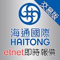 海通國際(etnet) 報價交易版 icon