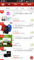Screenshot of 핫딜검색 하루하나-소셜커머스 모음(위메프,티몬,쿠팡)