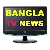 Bangla Tv News