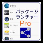 パッケージランチャー Pro