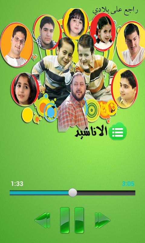 طيور الجنة 2013 - screenshot