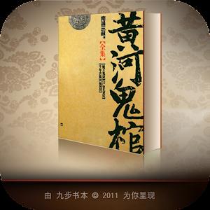 黄河鬼棺 全集 書籍 App LOGO-APP試玩