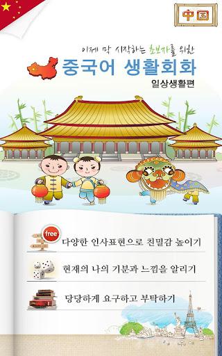 중국어 생활회화