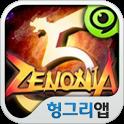 제노니아5 메카닉공략집 헝그리앱 icon