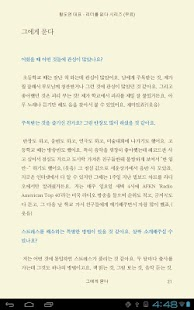 황도연 대표 - 리더를 읽다 시리즈 - screenshot thumbnail