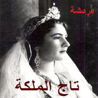 شات تاج الملكة