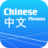 Learn Chinese Phrasebook Free