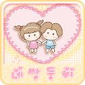 NK 카톡_네쌍둥이_애인만들기 카톡테마 icon