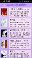 Screenshot of 耽美小说全本精选