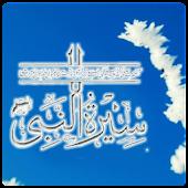 Seerat-E-Nabi(SAWW)