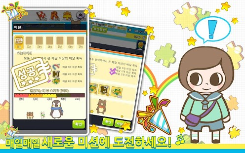 언제나 직소퍼즐 for Kakao - screenshot thumbnail