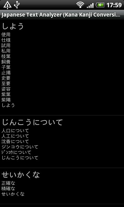 Japanese Text Analyzer- screenshot