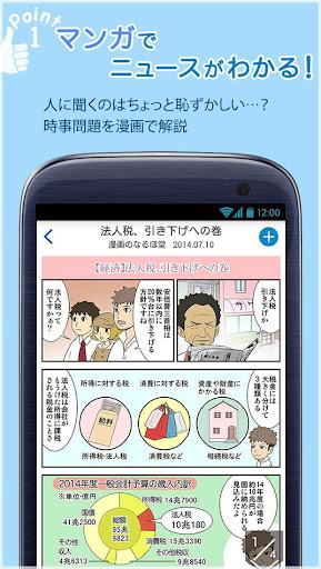 スマ町銀座商店街/マンガでニュースが分かるアプリ