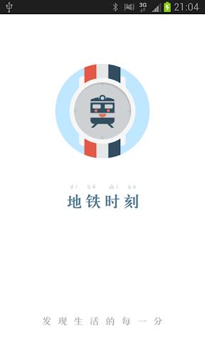 地铁计价省钱-北京地铁时刻