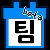 팀 캘린더(Beta)