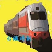 台鐵火車時刻查詢