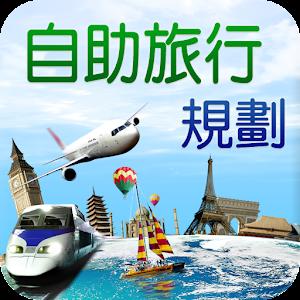 自助旅行規劃 旅遊 App LOGO-APP試玩