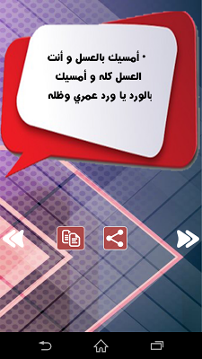 مسجات وحالات الواتس اب - screenshot