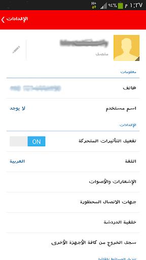 Phone Messenger