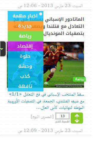 اهم الأخبار المصرية- screenshot