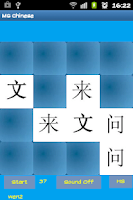 Screenshot of Memory game Chinese and pinyin