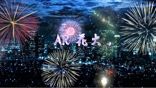 AR Fireworks