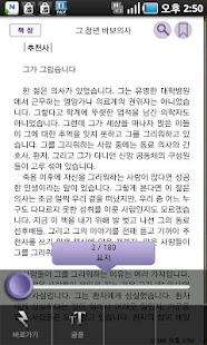 하이투자증권  스마트하이 전자도서관 - screenshot thumbnail
