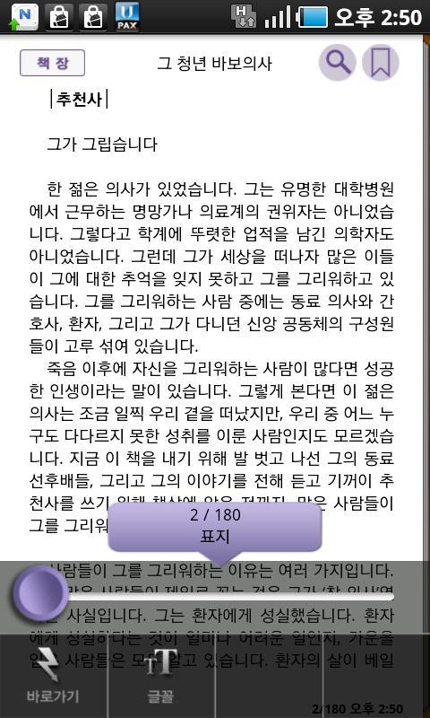 하이투자증권  스마트하이 전자도서관 - screenshot