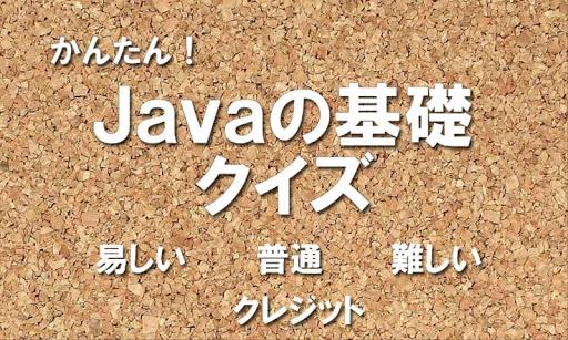 かんたん!Javaの基礎クイズ