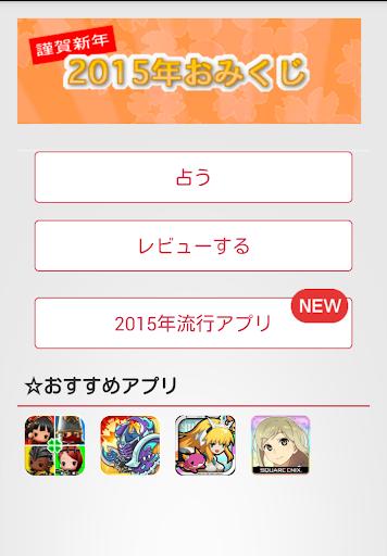 2015年おみくじ