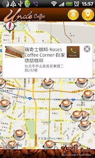 咖啡大叔- screenshot thumbnail