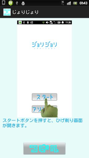 免費解謎App|じょりじょり|阿達玩APP