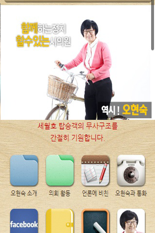 【免費通訊App】전주시 시의원 예비후보 오현숙 (호성동,덕진동)-APP點子