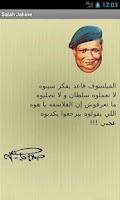 Screenshot of Salah Jahin Poems