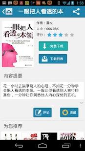 玩書籍App|細看日本免費|APP試玩