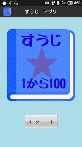 【無料】すうじアプリ:1から100まで覚えよう! 男子用