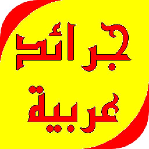 صحف وجرائد عربية إخبارية 新聞 App LOGO-APP開箱王