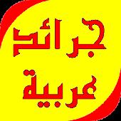صحف وجرائد عربية إخبارية