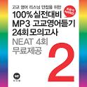 2013년 고교영어듣기 24회 모의고사 2학년 icon