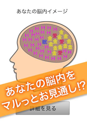 無料休闲Appの新脳内メーカー|記事Game